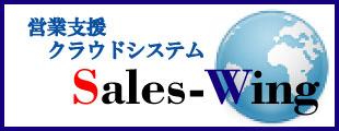 Sales Wingのイメージ